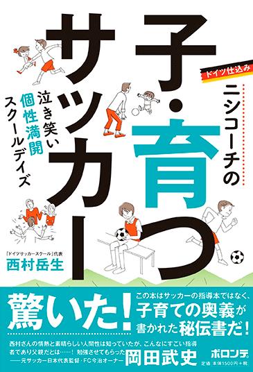 ニシコーチの子・育つサッカー